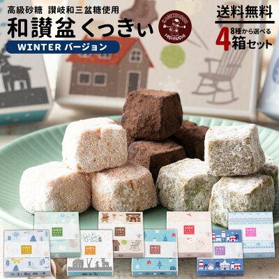 お取り寄せ(楽天) 季節限定 ウィンターバージョン 8種から4個選べる 高級讃岐和三盆糖使用 和讃盆くっきぃ