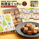 プチギフト クッキー 【NEW】 和三盆クッキー 送料無料 6種から4個選べる 高級砂糖 讃岐和三盆 ...