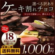 クーベルチュール チョコレート アーモンド