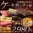 割れチョコ ケーキの割れチョコ 割れチョコクーベルチュール 1.2kg 15種類 福袋 メール便 送料無料 [ 記念日 快気祝い パーティー お土産 チョコレート チョコ 訳あり 割れ 割れチョコ 1kg クーベルチュール 割れチョコ スイーツ ]