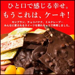 マラソン クーベルチュール チョコレート アーモンド