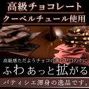 【予約受付中!】 チョコレート 送料無料 訳あり スイーツ 割れチョコ 本格クーベルチュール使用 割れチョコ 濃厚抹茶パフィ 160g×4個セット割れチョコレート クーベルチュール 訳あり チョコ チョコレート 業務用 製菓材料 板チョコ 3