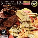 チョコレート 送料無料 訳あり スイーツ 割れチョコ 2種類から選べるケーキ割れチョコ クーベルチュ ...