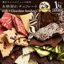 訳あり スイーツ 割れチョコ 送料無料 チョコ チョコレート 割れチョコ 割れチョコレート チョコ スイーツ 詰め合わせ 西内花月堂 クベ之助とチュル太 チョコレート 【予約販売】当店より10月21日に出荷致します。 名称: チョコレート 原材料: 【欲張りチュル太(弟)セット1kg】 砂糖、カカオマス、ココアバター、植物油脂、乳糖、バターミルクパウダー、アーモンド、全粉乳、オレンジ皮、小豆、バナナ、ココナッツ、大豆、小麦粉、脱脂粉乳、米、乾燥いちご、抹茶、食塩、ショートニング、ココアパウダー、いちご、キャラメルパウダー、ぶどう糖果糖液糖、ホエイパウダー、クリームパウダー、粉末カラメルソース、とうもろこしでん粉/乳化剤、香料、酸味料、膨張剤、酸化防止剤(V.E等)、紅麹色素、着色料(カロチノイド)、保存料(亜硫酸塩)(一部に乳成分・大豆を含む) 【定番クベ之助(兄)セット1kg】 砂糖、ココアバター、カカオマス、植物油脂、カカオ豆、全粉乳、乳糖、バターミルクパウダー、アーモンド、くるみ、レーズン、ヘーゼルナッツ、ピスタチオ、脱脂粉乳、コーングリッツ、小麦粉、乾燥いちご、抹茶、果糖ぶどう糖液糖、いちご、クランベリー、ブルーベリー、ショートニング、ココアパウダー、水あめ、ホワイトリカー、ラム酒、米、食塩、クリームパウダー、ホエイパウダー、バター、モルトエキス、とうもろこしでん粉/乳化剤、香料、酸味料(リンゴ酸)、膨張剤、酸化防止剤(V.E等)、紅麹色素(一部に乳成分・大豆を含む) 2種類のセットからいずれかお選びいただけます。 内容量: 1kg ★2種類からどちらか選べます ■クベ之介[11種入り]:ハイカカオ、ごろごろアーモンド(スイート)、ラムレーズン、マーブルロワイヤル(ミルク)、ミルフィ—ユ、ザッハトルテ、ごろごろくるみ、贅沢ベリーのせ、濃厚ザグザグ抹茶、ごろごろピスタチオ、ごろごろヘーゼルナッツ ■チュル太[11種入り]:つぶつぶ苺ミルク、マーブルロワイヤル(抹茶)、とこなっつバナナ、ホワイト、ショコラオレンジ、京きな粉あずき、塩キャラメル、ごろごろアーモンド(ミルク)、ミルク、マーブルロワイヤル(スイート)、クッキーバニラ 賞味期限: 製造日より約90日間 保存方法: 直射日光、高温多湿のところを避けて、保存してください。 加工者: 株式会社本気モード 〒769-1101 香川県三豊市詫間町詫間6829-3 TEL0875-24-8561 商品説明 【全国一律送料無料】 高級チョコ「クーベルチュール」使用の滑らかで濃厚な口溶けの割れチョコです。本格チョコの味をお召し上がりください! 2018年大人気のケーキ割れチョコに★★新作登場★★ 今回は兄・クベ之助が厳選した【定番セット】と弟・チュル太が厳選した【欲張りセット】の2種類の味からお選びいただけます。 訳ありなのに超美味しいっ!舌の上でまろやかに溶ける、余韻まで美味しい濃厚滑らかな味わい。 CODEX国際規格にのっとった上質なチョコのみに与えられる称号「クーベルチュール」を使用しています。 西内花月堂新作「割れチョコ」をお楽しみください。 温度帯: 配送: 関連情報: わけあり 訳あり スイーツ 送料無料 割れチョコ 訳あり 割れチョコ 送料無料 割れチョコレート わけあり チョコ チョコレート 訳あり チョコ クーベルチュール クーベルチュール使用 割れチョコ ケーキ割れチョコ スイート スイートチョコ スイートチョコレート ミルク ミルクチョコ ミルクチョコレート ホワイト ホワイトチョコ ホワイトチョコレート ナッツ チョコ ナッツチョコ ドライフルーツ チョコ フルーツチョコ アーモンド アーモンドチョコ ハイカカオ 高カカオ カカオ効果 くるみ クルミ 胡桃 チョコ チョコバナナ ミックスチョコ ミックス 割れチョコ くちどけ なめらか 食感 贅沢 詰め合わせ 福袋 大容量 チョコ チョコ 割れチョコ 割れチョコ 割れチョコミックス 1kg 1キロ 1000g パティシエ 手作り ハンドメイド スイーツ ケーキ屋さん 割れチョコ スイーツ 割れチョコ スイーツ 送料無料 デザートお菓子 焼き菓子 和菓子 洋菓子 食品 グルメ お取り寄せスイーツ 西内花月堂 業務用 まとめ買い 詰め合わせ 福袋 セット かわいい 可愛い 取り寄せ 宅配 通販 激安 売れ筋 人気 ランキング 贈り物 贈答品 ギフト 夏ギフト 冬ギフト プチギフト 誕生日 プレゼント 内祝い 結婚祝い 引き出物 引き菓子 お歳暮 御歳暮 お中元 御中元 お祝い 御祝 退職 お礼 御礼 お返し 結婚祝 入学祝い 卒業祝い 進級祝い 入学 卒業 七五三 初節句 誕生日祝い 入園 卒園 オフィス 学校