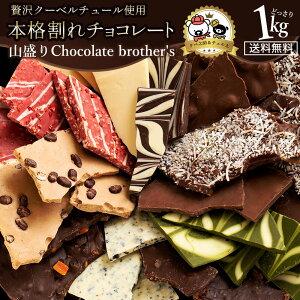ポイント10倍 チョコレート 送料無料 バレンタイン 2020 訳あり スイーツ 割れチョコ クーベルチュール 山盛りChocolateBrothers2019 1kg クベ之助とチュル太 割れチョコレート [ パーティー チョコレート チョコ 大容量 お徳用 ギフト ] セール SALE