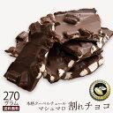 ポイント10倍 チョコレート 送料無料 訳あり スイーツ 割れチョコ マシュマロ クーベルチュールの贅沢われチョコレート ケーキ割れチョコ 割れチョコ カカオマス われチョコレート クーベルチュール スイート チョコレート 1,000円ポッキリ 1000円 ぽっきり