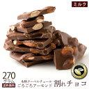 チョコレート 送料無料 訳あり スイーツ 割れチョコ 本格クーベルチュール使用 割れチョコ アーモン ...