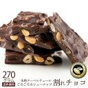 チョコレート 送料無料 訳あり スイーツ 割れチョコ 本格ク