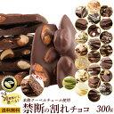 チョコレート 送料無料 訳あり スイーツ 割れチョコ 23種類から選べるクーベルチュールの贅沢割れチョコ 300g 割れチョコレート クーベルチュール 訳あり チョコ チョコレート 業務用 製菓材料 板チョコ 1,000円ポッキリ 1000円 ぽっきり・・・