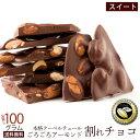 【予約受付中!】 チョコレート 送料無料 訳あり スイーツ 割れチョコ 本格クーベルチュール使用 割れチョコ アーモンドチョコ スイート お試し 100g割れチョコレート クーベルチュール 訳あり チョコ チョコレート 業務用 製菓材料 板チョコ