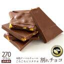 チョコレート 送料無料 訳あり スイーツ 割れチョコ 本格クーベルチュール使用 割れチョコ ごろごろ