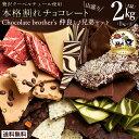 割れチョコ チョコレート 送料無料 訳あり スイーツ クーベルチュール 山盛りChocolateBrothers2019 合計2kg クベ之助(1kg)とチュル太(1kg) 兄弟セット 割れチョコレート チョコ 福袋 大容量 ギフト 業務用 製菓材料 板チョコ・・・