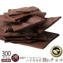 半額 50%OFF 売切れ御免! チョコレート 送料無料 訳あり スイーツ 割れチョコ 本格クーベルチュール使用 割れチョコ ハイカカオ 300g×2個セット 割れチョコレート クーベルチュール 訳あり チョコ チョコレート セール SALE・・・