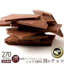 半額 50%OFF 売切れ御免! チョコレート 送料無料 訳あり スイーツ 割れチョコ 本格クーベルチュール使用 割れチョコ ミルクチョコレート 300g×2個セット 割れチョコレート クーベルチュール 訳あり チョコ チョコレート 業務用 製菓材料 板チョコ セール SALE・・・