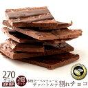 チョコレート 送料無料 訳あり スイーツ 割れチョコ ザッハトルテ 2個セット クーベルチュールの贅沢われチョコレート ケーキ割れチョコ 割れチョコ われチョコレート クーベルチュール ミルクチョコレート 訳あり%3f_ex%3d128x128&m=https://thumbnail.image.rakuten.co.jp/@0_mall/nishiuchikagetsudo/cabinet/wchoco/2019w-choko/t0000098.jpg?_ex=128x128