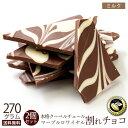半額 50%OFF 売切れ御免! チョコレート 送料無料 訳あり スイーツ 割れチョコ 本格クーベルチュール使用 割れチョコ マーブルロワイヤル (ミルク) 300g×2個セット 割れチョコレート クーベルチュール 訳あり チョコ チョコレート 業務用 製菓材料 板チョコ セール SALE・・・