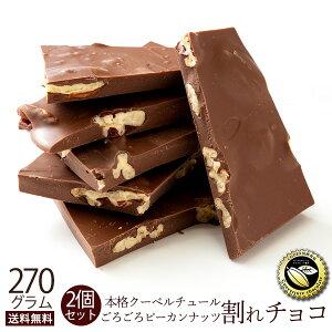 チョコレート 送料無料 訳あり スイーツ 割れチョコ 本格クーベルチュール使用 割れチョコ ごろごろピーカンナッツ 240g×2個セット割れチョコレート クーベルチュール 訳あり チョコ チョコレート 業務用 製菓材料 板チョコ セール SALE 40%OFF