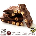 半額 50%OFF 売切れ御免! チョコレート 送料無料 訳あり スイーツ 割れチョコ 本格クーベルチュール使用 割れチョコ ごろごろヘーゼルナッツ 240g×2個セット 割れチョコレート クーベルチュール 訳あり チョコ チョコレート 業務用 製菓材料 板チョコ セール SALE・・・