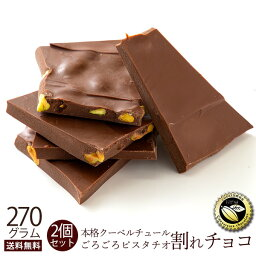 チョコレート 送料無料 訳あり スイーツ 割れチョコ 本格クーベルチュール使用 割れチョコ ごろごろピスタチオ 270g×2個セット 割れチョコレート クーベルチュール 訳あり チョコ チョコレート 大量 業務用 製菓材料 板チョコ