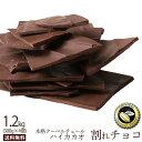 チョコレート 送料無料 訳あり スイーツ 割れチョコ 本格クーベルチュール使用 割れチョコ ハイカカオ 300g×4個セット割れチョコレート クーベルチュール 訳あり チョコ チョコレート 業務用 製菓材料 板チョコ