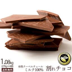 チョコレート 送料無料 訳あり スイーツ 割れチョコ 本格クーベルチュール使用 割れチョコ ミルクチョコレート 270g×4個セット 割れチョコレート クーベルチュール 訳あり チョコ チョコレート 大量 業務用 製菓材料 板チョコ