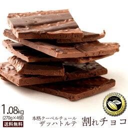 チョコレート 送料無料 訳あり スイーツ 割れチョコ 本格クーベルチュール使用 割れチョコ ザッハトルテ 270g×4個セット 割れチョコレート クーベルチュール 訳あり チョコ チョコレート 大量 業務用 製菓材料 板チョコ