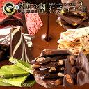 チョコレート 訳あり 割れチョコ 送料無料 スイーツ 35種