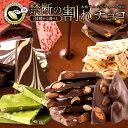 チョコレート 訳あり 割れチョコ 送料無料 スイーツ 35種類から選べるクーベルチュールの贅沢割れチ