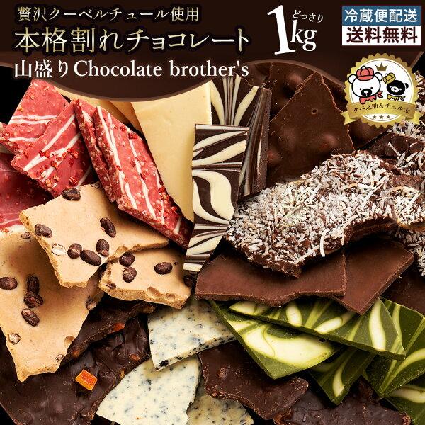 割れチョコチョコレート訳ありクーベルチュール山盛りChocolateBrothers20191kgクベ之助とチュル太割れチョコレ