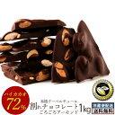 割れチョコ 訳あり チョコレート チョコ アーモンド ハイカカオ 72% 割れチョコレート チョコ スイーツ 西内花月堂 送料無料 訳あり チョコレート ギフト ※冷凍便・冷蔵便配送は北海道・沖縄県・離島はお届けできません。ご了承ください。 名称: チョコレート 品名: 割れチョコ ごろごろアーモンド ハイカカオ 72% 原材料: スイートチョコレート(カカオマス、砂糖、ココアバター)(国内製造)、アーモンド、カカオマス(カカオ豆)/乳化剤、香料、(一部に乳成分・大豆・アーモンドを含む) 内容量: 1kg 賞味期限: 製造日より約90日間 保存方法: 直射日光、高温多湿のところを避けて、常温で保存してください。 栄養成分表示(100gあたり): 熱量:587kcal たんぱく質:12.5g 脂質:45.3g 炭水化物:39.1g 食塩相当量:0.01g 加工者: 株式会社本気モード 〒769-1101 香川県三豊市詫間町詫間6829-3 TEL0875-24-8561 温度帯: ※冷凍便・冷蔵便配送は北海道・沖縄県・離島はお届けできません。ご了承ください 配送方法: ご来店ありがとうございます。当店は チョコレート (クーベルチュール)を年間約100トン取り扱うスイーツ店です。 チョコ 業務用 製菓材料 板チョコ ミルクチョコ ホワイトチョコ ダーク ルビーチョコ ハイカカオ ゴールドチョコ ビターチョコ 70% カカオ70%以上の商品 80% 90% 100% もございます。 ケーキ ギフト バレンタイン ホワイトデー チョコボール チョコクランチ など様々な商品をご用意しておりますのでごゆっくり閲覧ください。割れチョコ 訳あり チョコレート チョコ アーモンド ハイカカオ 72% 割れチョコレート チョコ スイーツ チョコレート 西内花月堂 送料無料 訳あり チョコレート ギフト ご来店ありがとうございます。当店は チョコレート (クーベルチュール)を年間約100トン取り扱うスイーツ店です。 チョコ 業務用 製菓材料 板チョコ ミルクチョコ ホワイトチョコ ダーク ルビーチョコ ハイカカオ ゴールドチョコ ビターチョコ 70% カカオ70%以上の商品 80% 90% 100% もございます。 ケーキ ギフト バレンタイン ホワイトデー チョコボール チョコクランチ など様々な商品をご用意しておりますのでごゆっくり閲覧ください。
