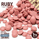 チョコレート 製菓材料 チョコペレット ルビー 1kg(50...