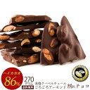 【予約受付中!】 チョコレート 送料無料