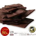 【予約受付中!】 チョコレート 送料無料 割れチョコ ハイカカオ 86% 300g 訳あり スイーツ 割れチョコ 本格クーベルチュール使用 割れチョコレート クーベルチュール 訳あり チョコ チョコレート 業務用 製菓材料 板チョコ