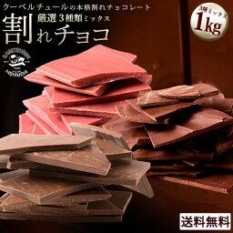 チョコレート 送料無料 訳あり スイーツ 割れチョコ 本格クーベルチュール使用 割れチョコ3種の割れチョコ 1kg 割れチョコレート 大量 チョコ チョコレート 業務用 製菓材料 板チョコ