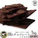 チョコレート 送料無料 訳あり スイーツ 割れチョコ 本格クーベルチュール使用 割れチョコ 『 ハイカカオ 78% 』 1kg割れチョコレート クーベルチュール 訳あり チョコ チョコレート 業務用 製菓材料 板チョコ