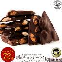 チョコレート 送料無料 カカオ70%以上 訳あり スイーツ 割れチョコ 本格クーベルチュール使用 割 ...