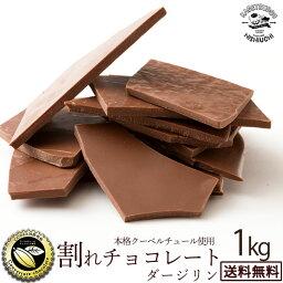 チョコレート 送料無料 訳あり スイーツ 割れチョコ 本格クーベルチュール使用 割れチョコ 『ダージリン(ミルク)』 1kg 割れチョコレート クーベルチュール 訳あり チョコ チョコレート 大量 業務用 製菓材料 板チョコ