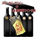 【スパークリング入】他の5本は全て金賞受賞ワイン6本セット 色が選べます 人気セットのバックナンバー 良品あり 理由はさまざま ワイン 金賞 セット wine 赤 赤ワイン ワインセット【あす楽】