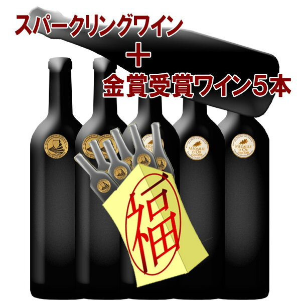スパークリング入 他の5本は全て金賞受賞ワイン6本セット色が選べます人気セットのバックナンバー良品あり理由はさまざまワインセッ