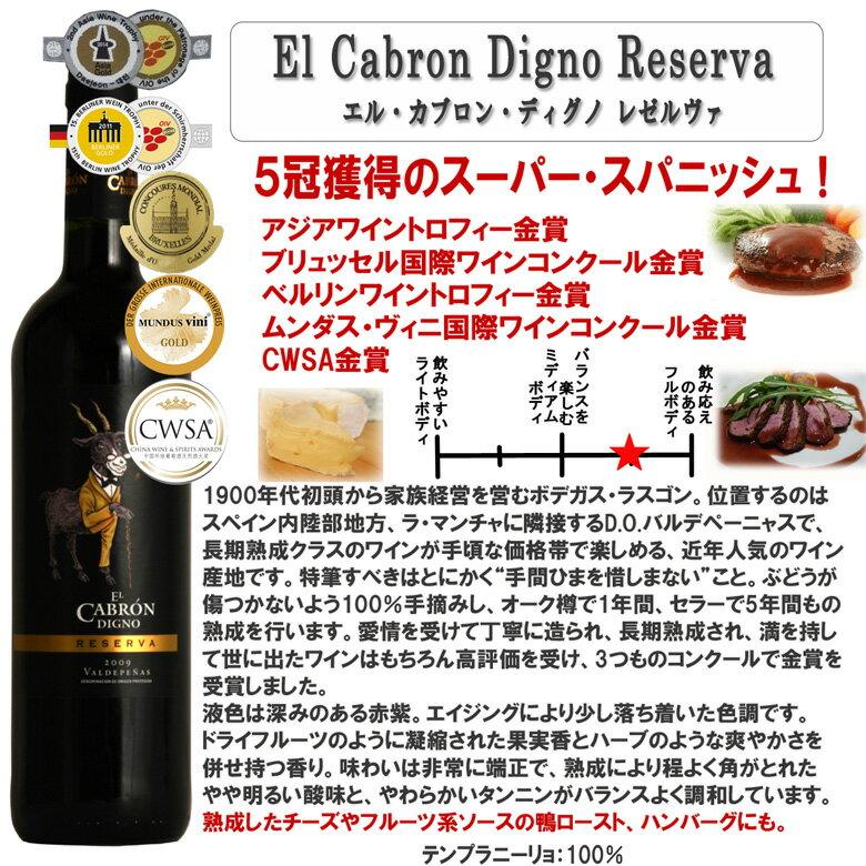 深みとコクを楽しむ☆スペイン赤ワインレゼルヴァ2本飲み比べセットワイン赤赤ワインワインセットセット