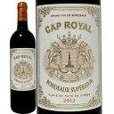 【ピション作】キャップ・ロワイヤル・ルージュ伝統あるポイヤック・スタイルを受け継ぐ、気品と格調高いスタイリッシュ・ボルドー!【ヴィンテージは順次変わります】 ボルドー ワイン bordeaux wine