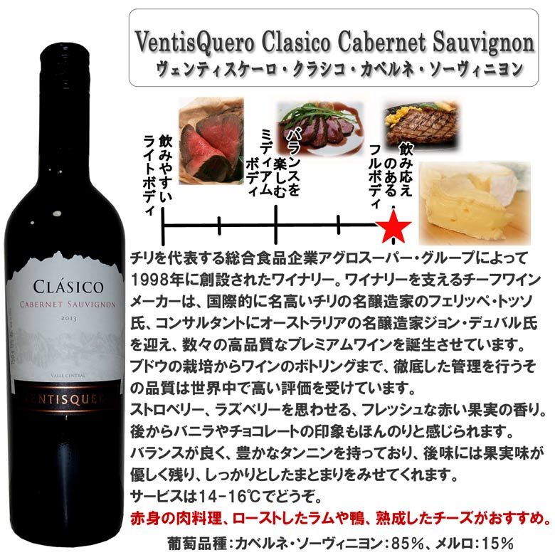 大人気品種カベルネ・ソーヴィニヨン飲み比べ!赤ワイン3本セット