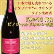 『神の雫』掲載ピノスプマンテのロゼ!ピノ・ロゼ NV スプマンテ イタリアワイン