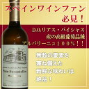 【関税撤廃価格】スペインの人気産地D.O.リアス・バイシャス産の高級葡萄品種アルバリーニョ100%パゾ・セランテリョスアルバリーニョ[2016]