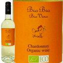 【ビオワイン】ビオ・ビオ・シャルドネ[ヴィンテージは順次変わります]白ワイン オーガニック ビオロジック 自然派 イタリア ヴィネト