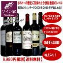 作り手のこだわりがつまった少量生産のボルドーワイン 全て金賞受賞!生産者元詰めのこだわり!...