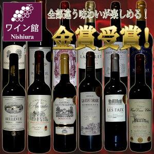 ボルドー金賞12本 ワインセット 赤 ワイン セット ワイン 金賞 赤ワインフルボディー 福袋…