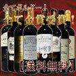 ボルドー金賞受賞ワイン8本セット 送料無料 ボルドー ワインセット 赤 ワイン セット 金賞 赤ワイン フランスワイン bordeaux wine 訳あり【あす楽】【ワイン】