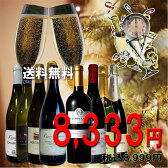 いつも登場どこにも登場重宝セット豪華泡2赤3白3セット ワインセット 送料無料 ワイン セット 白 白ワイン 白ワインセット 赤 赤ワイン 赤ワインセット wine