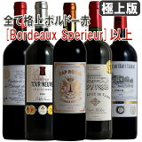 極上版 ボルドー全て格上げ スペリュール以上 5本 ボルドー ワインセット 金賞 セット 赤ワインフルボディ カベルネ 送料無料 wine ギフト ワイン 赤ワイン 750ML r-40955 あす楽 母の日 おすすめ